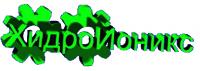 Logo ХИДРОЙОНИКС ЕООД